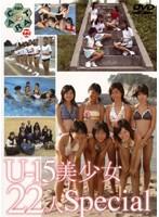 Vol.22 Ten Carat U-15 美少女22人 Special