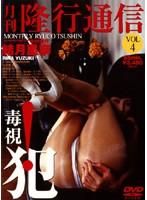 【結月里奈動画】VOL4-月刊-隆行通信-結月里奈-毒視犯!-レースクィーン