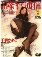 VOL6 月刊 隆行通信 千羽かよこ