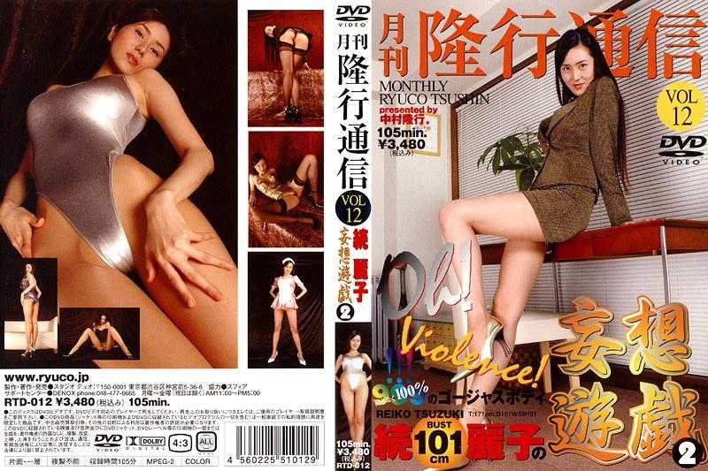 VOL12 月刊 隆行通信 続麗子 妄想遊戯 (2)