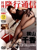 【横山千香動画】VOL15-月刊-隆行通信-横山千香-グラビア