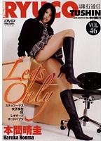 【本間晴圭動画】Vol.46-月刊-隆行通信-本間晴圭-セクシー
