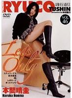 Vol.46 月刊 隆行通信 本間晴圭サンプル画像