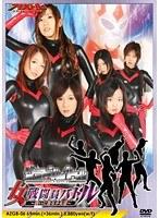 【みろ動画】グラビアアイドルバトル-女戦闘員バトル~闘いに散る少女達~-特撮
