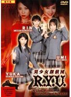 【小松愛動画】ロリ美少女探偵団-R.Y.U.-特撮