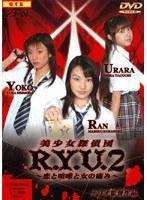 【倉貫まりこ動画】2-ロリ美少女探偵団R.Y.U.~恋と喧嘩と女の痛み~-特撮