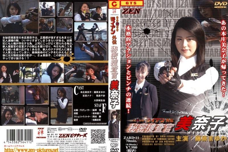 未来女忍者ライアン 外伝 秘密捜査官美奈子