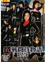 【田中いちえ動画】女戦闘員物語NEXT-infiltration-特撮