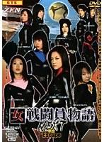 女戦闘員物語 NEXT-脱出-