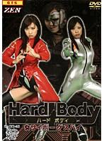 【女サイボーグスパイ 画像】HardBody-女サイボーグスパイ-特撮
