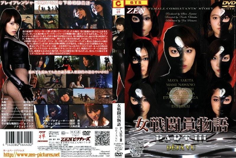 [特撮]「女戦闘員物語 PART3 DEJAVU」(崎田まや)