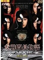【崎田まや動画】女戦闘員物語-PART3-DEJAVU-特撮