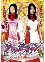 【ソウルガーディアン AGAIN 】ロリ美少女戦騎ソウルガーディアン-AGAIN-大団円への飛翔-特撮