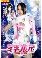 【里見遥子動画】スーパーマスクヒロイン-ミネルバ-YUUKI-BITOH-特撮