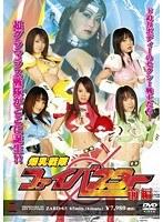 【姫神ゆり動画】爆乳おっぱい戦隊ファイバスター【前編】-特撮