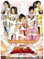 【岡本果奈美 FC2】爆乳おっぱい戦隊バーストレンジャー-前編-特撮