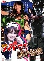 【西野翔動画】巨大メイドロボVS触手怪獣-特撮