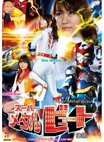 【西野翔動画】スーパーメタルビュート-後編-ヒーロー・ヒロイン