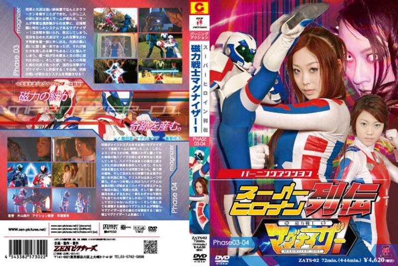 磁力戦士マグナイザー1 PHASE 03-04