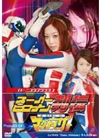 【辻彩加動画】磁力戦士マグナイザー1-PHASE-03-04