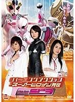 【辻彩加動画】バーニングアクション-スーパーヒロイン列伝-桃色戦隊SP3