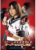 【愛内りりあ動画】バーニングアクション-スーパーヒロイン列伝-バトル-オブ-ヘブン