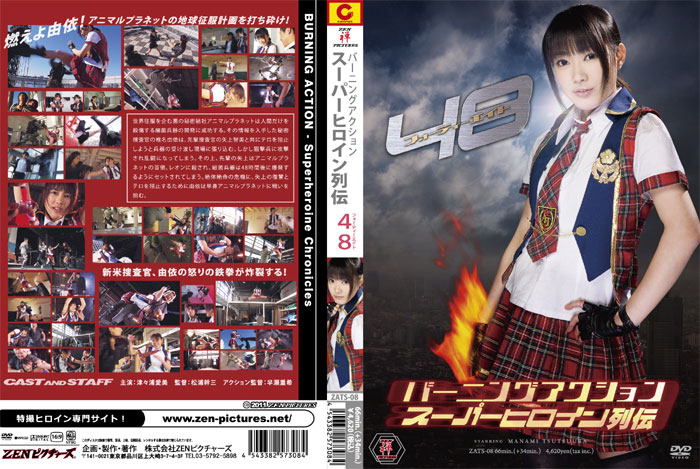 バーニングアクション スーパーヒロイン列伝 48(フォーティエイト)