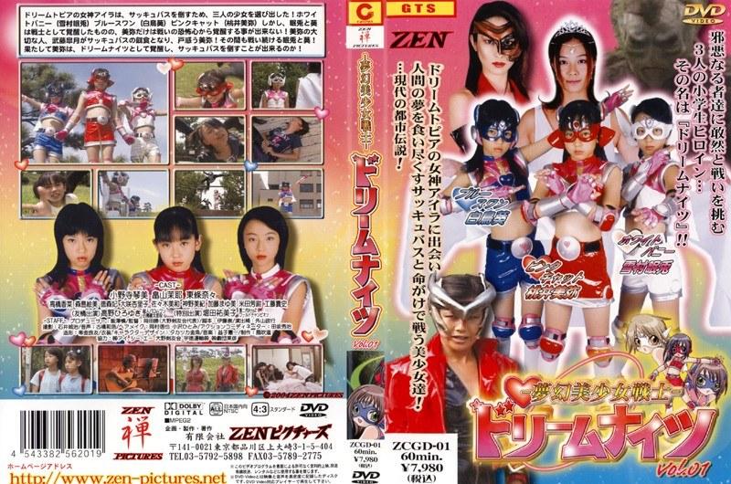 Vol.01-夢幻美少女戦士- ドリームナイツ
