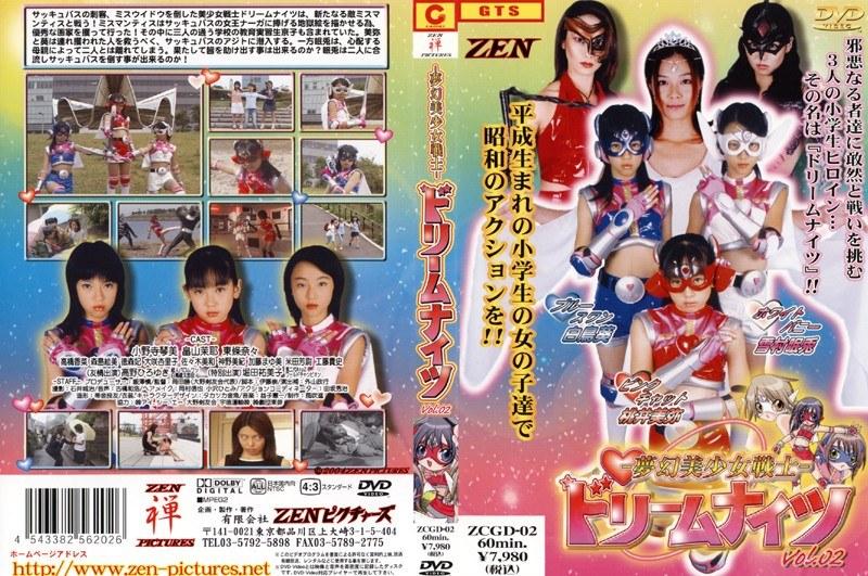 Vol.02-夢幻美少女戦士- ドリームナイツ