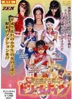 Vol.02 -夢幻美少女戦士- ドリームナイツ
