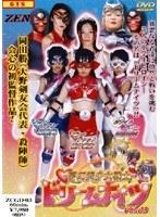 Vol.03 -夢幻美少女戦士- ドリームナイツ