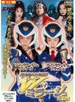 Vol.01 閃光美少女特捜隊Wミラージュ