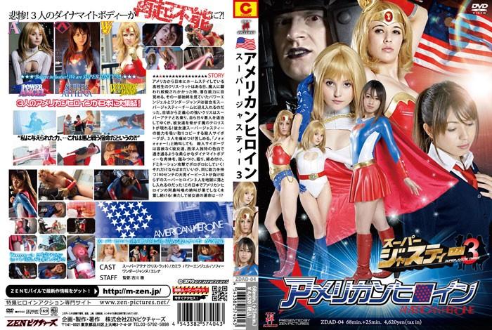 【カミラ動画】アメリカンヒロイン-スーパージャスティー-3のダウンロードページへ