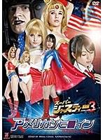 【カミラ動画】アメリカンヒロイン-スーパージャスティー-3