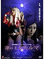 【安西真実動画】超光戦隊エナジーファイブ外伝-悪の王女-カルマのダウンロードページへ