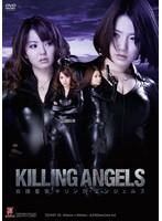 【キリングエンジェルス】女捜査官-キリング・エンジェルズ-特撮
