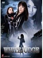 【白き処刑人】白き処刑人-ホワイトジャッジ-特撮