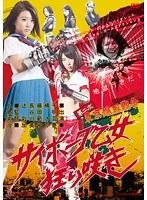 【橘さり動画】第二次東京爆裂戦争-サイボーグ乙女狂い咲き-特撮