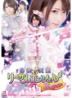 【成海うるみ動画】白衣の天使-リーサルエンジェル-SUPER