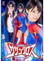 秘密超人サザンクロス 川崎あや 桜井奈津(動画)