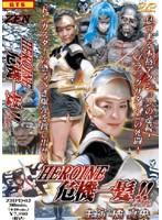 Vol.02 ヒロイン危機一髪!!
