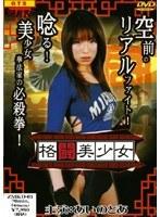 格闘美少女