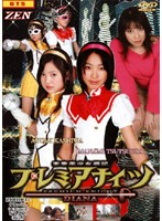 ZEN/未来美少女戦記プレミアナイツDIANA [DVD]