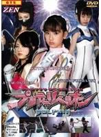 ZEN/プリティーリベリオン DOLPHIN [DVD]