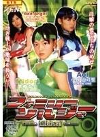 【高橋弥生動画】ファミリーソルジャー-MIDORI-特撮