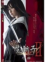 【吉田絢乃動画】魔斬子II-Lumiere-noire-et-noir-blanc–序曲