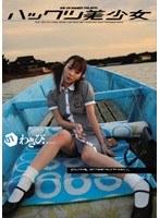 【わさび動画】01-ハックツロリ美少女-わさび-ロリ系