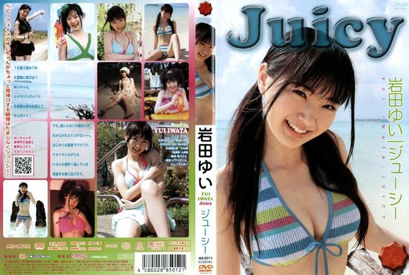 JUICY 岩田ゆい