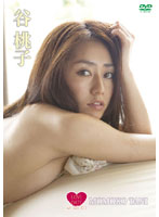【LOVE DATE MOMOKO 谷桃子】ブルマでコスプレで巨乳で水着のアイドルの、谷桃子のイメージビデオ。