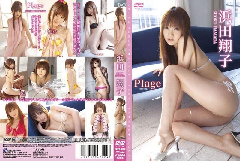 Plage 浜田翔子